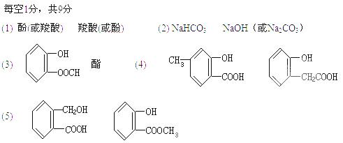(9分).邻羟基苯甲酸(俗名水杨酸)其结构简式为